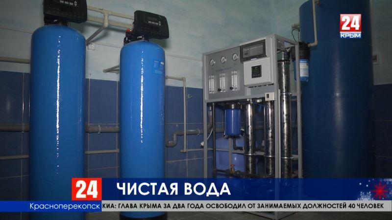 Новую станцию доочистки воды в Красноперекопске готовят к открытию