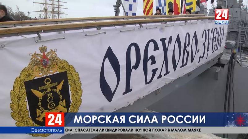 В состав Черноморского флота приняли новейший малый ракетный корабль «Орехово-Зуево»