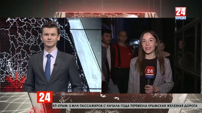 О серьёзном – с улыбкой! Какие темы поднимают в своих шутках крымские КВНщики в финале XXII Чемпионата? Прямое включение корреспондента «Крым 24» Екатерины Серюгиной