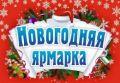 Новогодняя ярмарка откроется в Евпатории