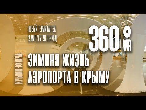 Имя Айвазовского впишут в концепцию оформления аэропорта Симферополя