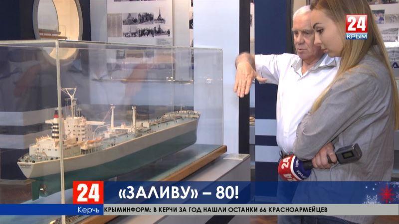 Заводу «Залив» - 80 лет. С какими показателями ведущее предприятие крымской промышленности встречает круглую дату?