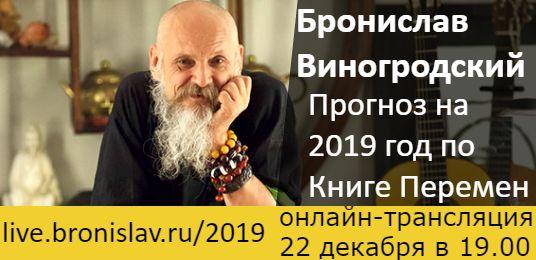22 декабря китаевед Бронислав Виногродский сделает прогноз на 2019 год по Книге Перемен