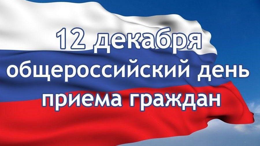 В Мининформе Крыма проведен Общероссийский день приема граждан