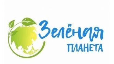 Минприроды Крыма приглашает принять участие в XVII Всероссийском детском экологическом форуме «Зелёная планета 2019»