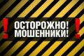 Полиция задержала мошенника в Красноперекопске