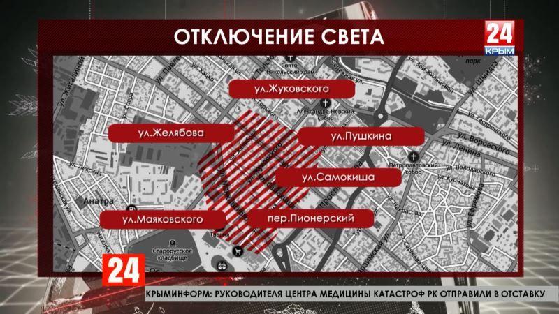 Внимание: часть улиц крымской столицы сегодня останется без света
