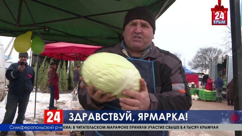 Предновогодня ярмарка. Чем удивляют крымские производители?
