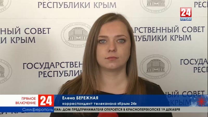 Итоги внеочередной сессии Государственного Совета Крыма. Прямое включение корреспондента телеканала «Крым 24» Елены Бережной