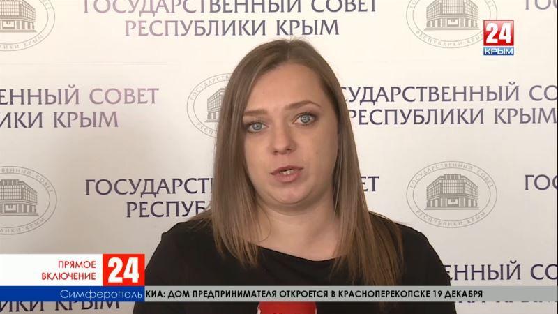 Законопроекты о бюджете Крыма рассмотрят на внеочередной сессии Государственного Совета Республики