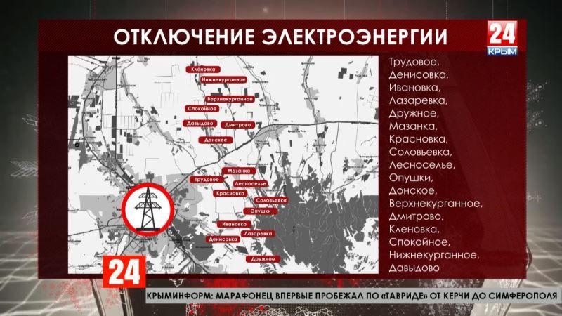 Более пятнадцати населённых пунктов Симферопольского района останутся без электричества