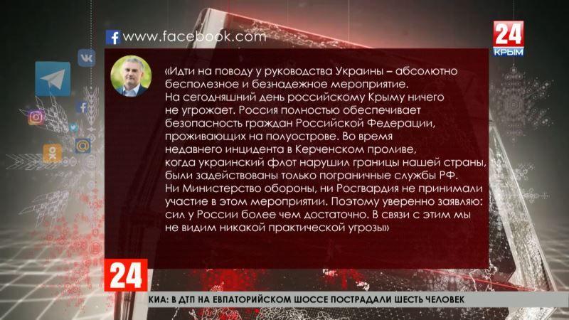 Очередной «виток глупости»: Глава Крыма Сергей Аксёнов прокомментировал принятие Генассамблеей ООН резолюции о «милитаризации» полуострова