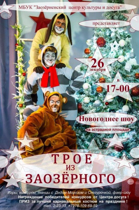Новогодний праздник «Трое из Заозерного»
