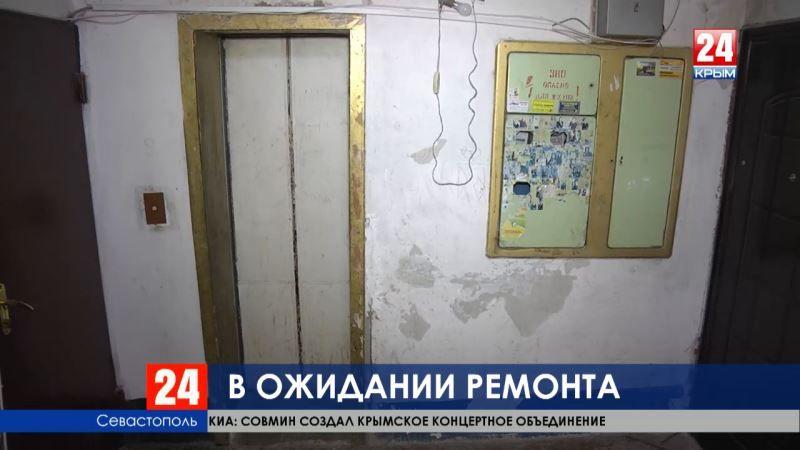 Жители многоэтажек в Севастополе жалуются на состояние подъездов – власти города начинают программу ремонта