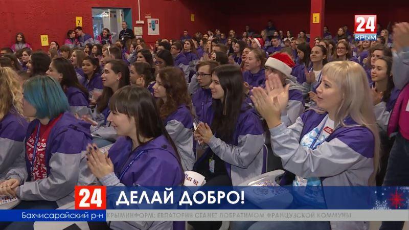 Делай добро! В посёлке Песчаное «Доброслёт» собрал 300 волонтёров со всего Крыма