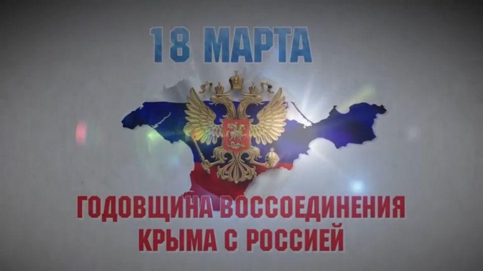 Открытка поздравление с 5 летием присоединения крыма, картинка поздравление