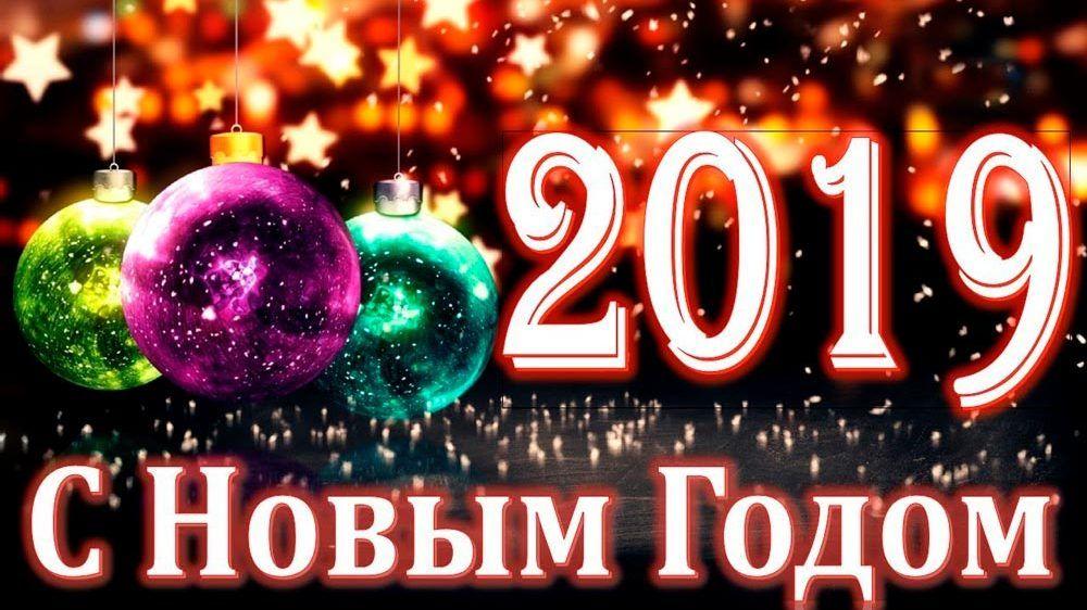 Картинки с надписями с новым годом 2019 год