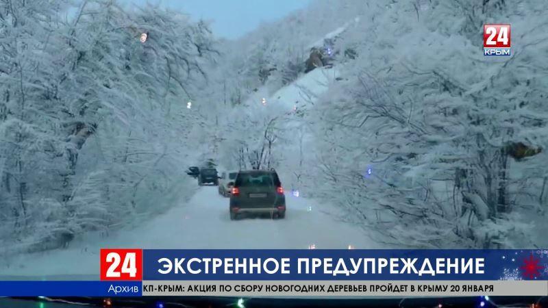 Экстренное предупреждение. В Крыму в ближайшие дни ухудшится погода