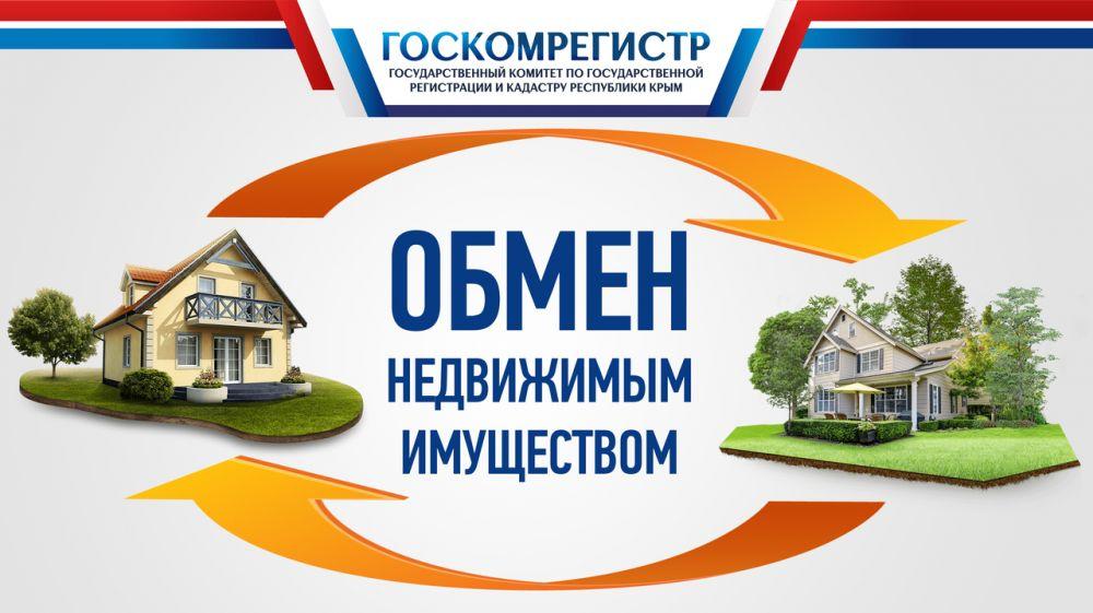 В Крыму стали чаще регистрировать права собственности на недвижимое имущество на основании договоров мены — Александр Спиридонов