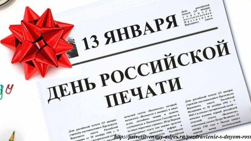 Поздравление главы района с днем российской печати фото 568