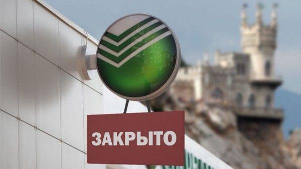 Как получить деньги у «Сбербанка Украины»?