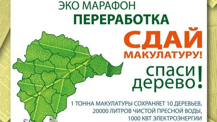 Минприроды Крыма приглашает жителей полуострова принять участие в экологическом марафоне «Сдай макулатуру – спаси дерево!»