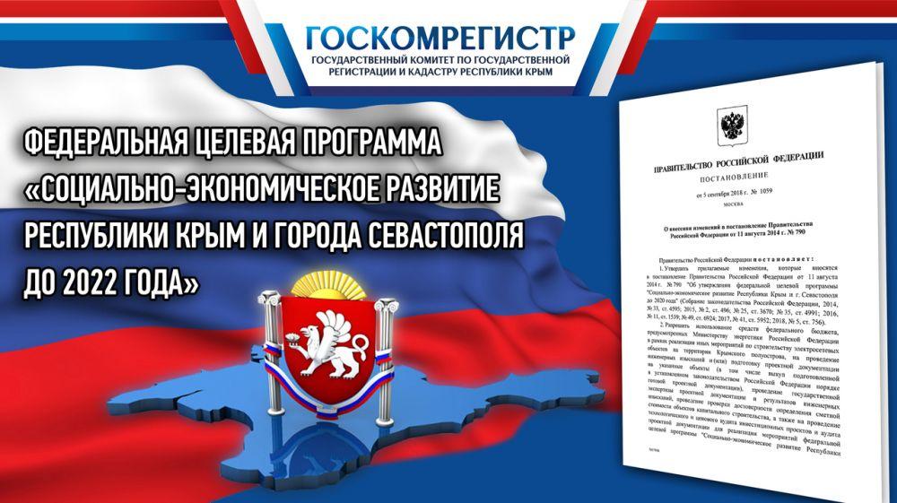 отрудники Госкомрегистра продолжают оформлять недвижимость, задействованную в реализации ФЦП — Александр Спиридонов