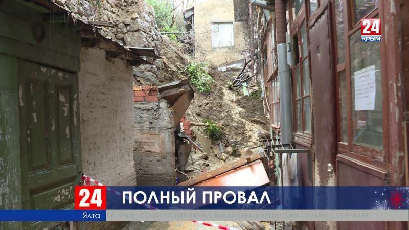 Полный обвал. В Ялте рухнула подпорная стена. Жителей ближайшего дома эвакуировали