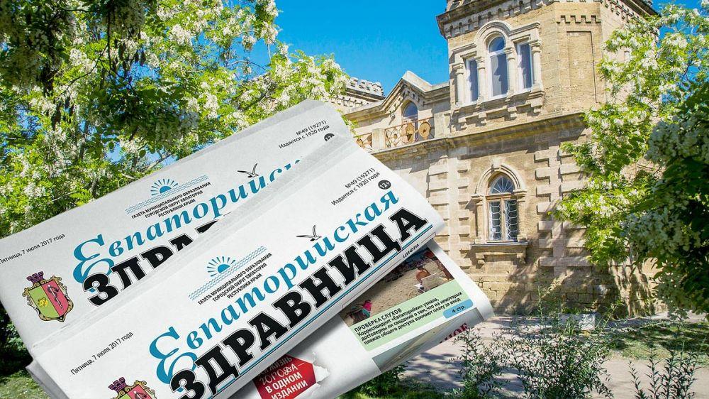 Газета «Евпаторийская здравница» отпраздновала 50-летие со дня образования