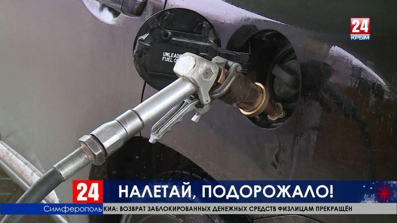 Полный бак – пустой кошелёк? С начала года в Крыму выросла цена на топливо