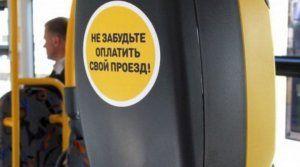В Крыму утвердили стоимость проезда в общественном транспорте на 2019 год