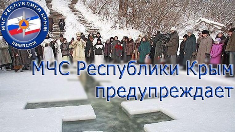 Сергей Шахов: для крещенских омовений оборудовано более 30 мест для массового купания