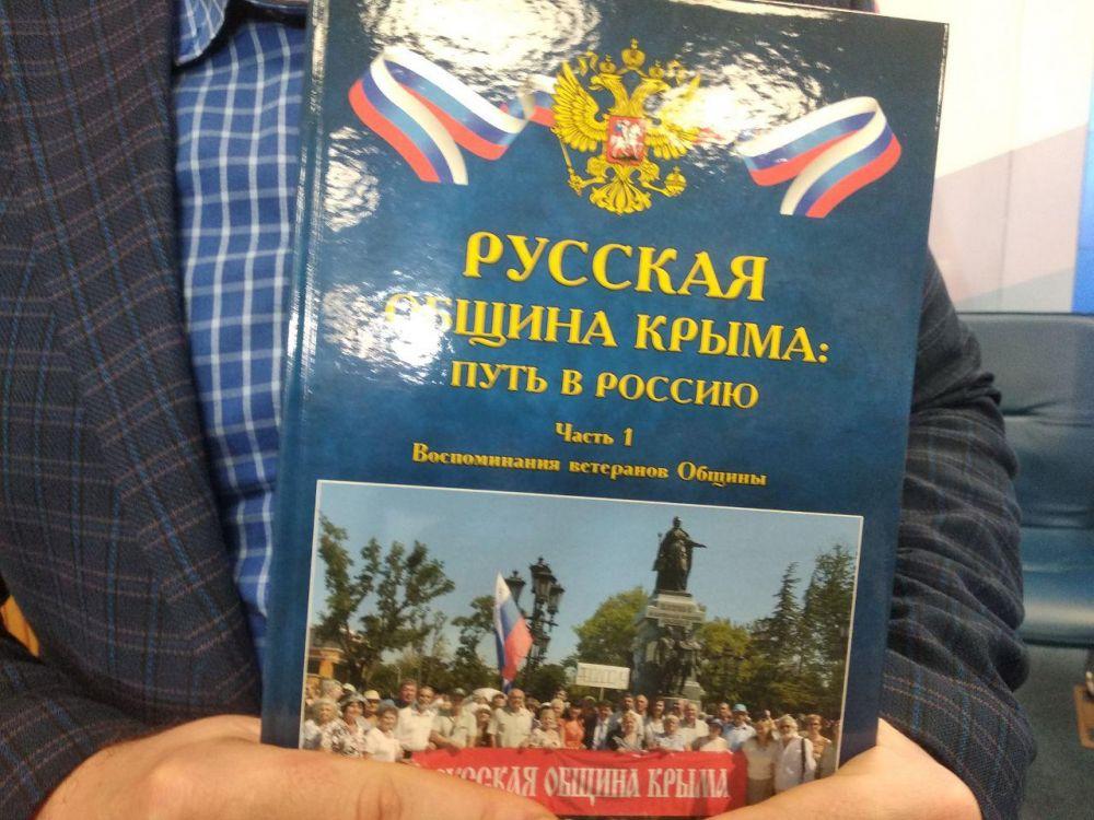 Издана книга о формировании и развитии пророссийского движения в Крыму