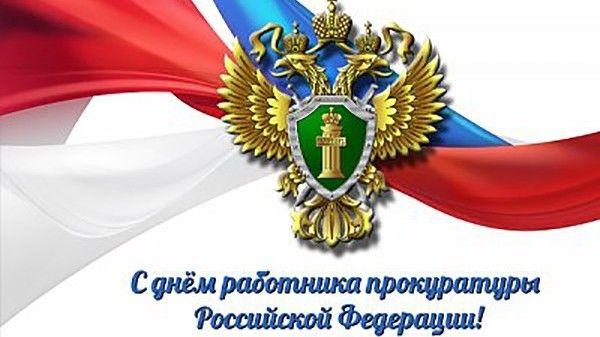 Поздравление Галины Мирошниченко с Днём работника прокуратуры Российской Федерации