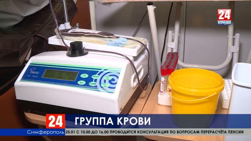 Знать о каждом доноре. «Центр крови» Симферополя включат в единую информационную систему России