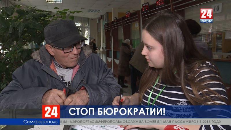 Стоп бюрократии! В Крыму начали мониторинг качества услуг государственных учреждений
