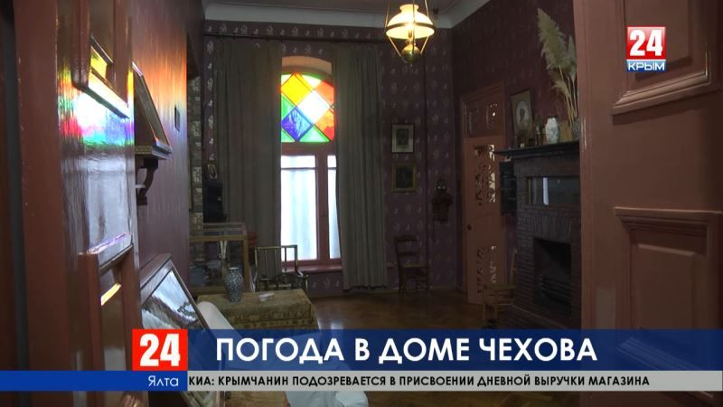 В ялтинском доме-музее Антона Чехова протёк потолок. Причину оперативно устранили
