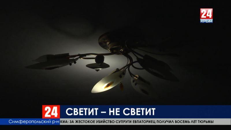 Будет ли свет в конце тоннеля? В селе Белоглинка Симферопольского района проблемы с электричеством длятся четыре года