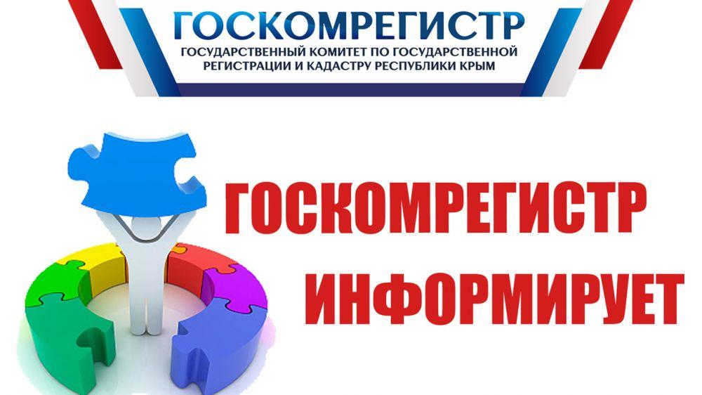 Белогорский и Нижнегорский районные отделы Госкомрегистра объединены в одно структурное подразделение — Татьяна Вяткина