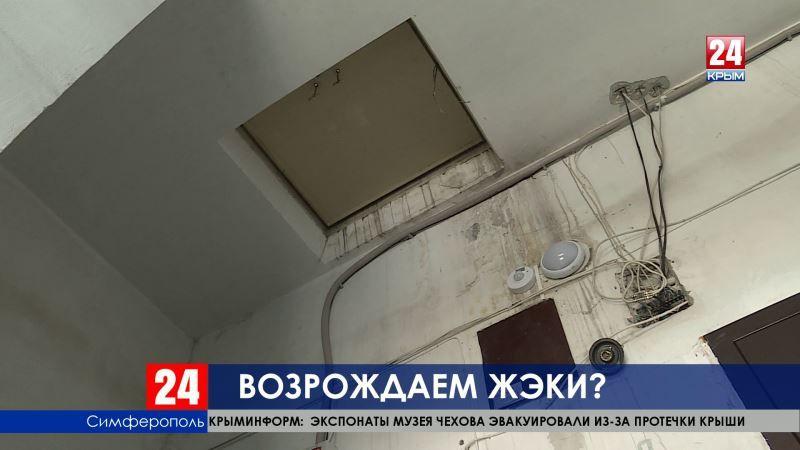 ЖЭКи - возрождать? В Крыму могут снова появиться государственные жилищно-эксплуатационные конторы