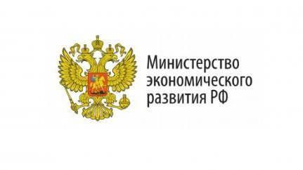 Минэкономразвития России разработаны методические рекомендации по закупке инновационной и высокотехнологичной продукции