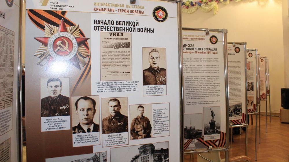 В Ливадийском дворце-музее открылась интерактивная выставка «Крымчане - Герои Победы»