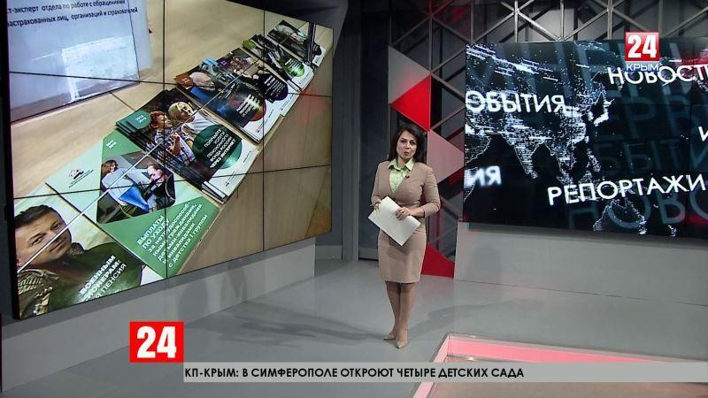 Более 1 700 крымских семей в 2018 году ежемесячно получали выплату из материнского капитала