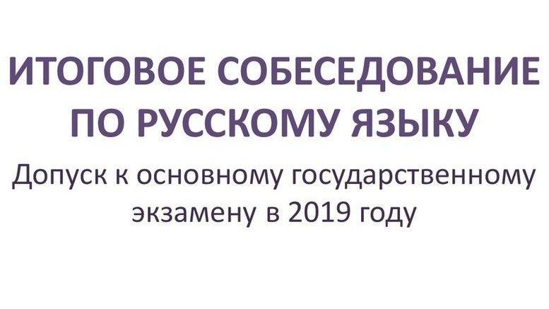 Крымские девятиклассники примут участие в итоговом собеседовании по русскому языку