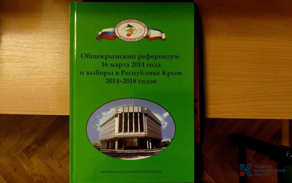 Избирком Крыма представил уникальное издание о референдуме 2014 года и выборах в Республике
