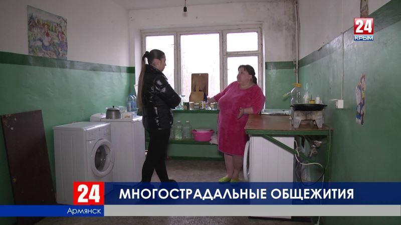На ремонт общежитий в Армянске выделили 26 миллионов рублей. В Симферополе пока проводят инвентаризацию