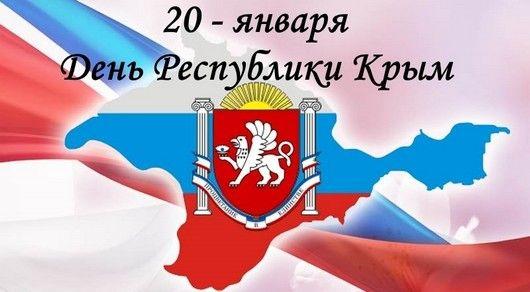 Картинки по запросу День Республики Крым