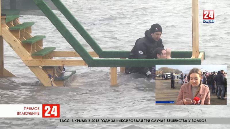 Как в Керчи обеспечивают безопасность по время крещенских купаний? Прямое включение корреспондента телеканала «Крым 24» Светланы Ермильченко