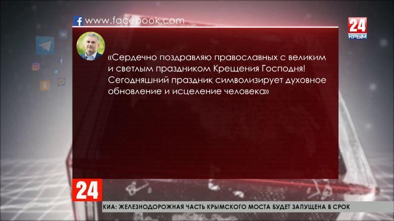 Сергей Аксёнов поздравил всех православных с праздником Крещения Господня