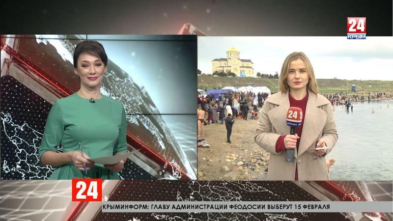 На Крещение Господне в древнем Херсонесе оборудовали место для омовения: прямое включение корреспондента телеканала «Крым 24» Алины Осетровой